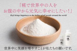 糀で世界中の人をお腹の中から元気に幸せにしたい